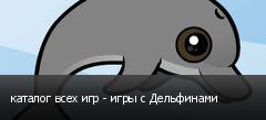 каталог всех игр - игры с Дельфинами