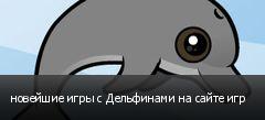 новейшие игры с Дельфинами на сайте игр