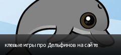 клевые игры про Дельфинов на сайте
