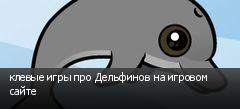 клевые игры про Дельфинов на игровом сайте