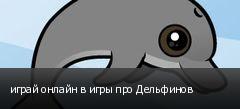 играй онлайн в игры про Дельфинов
