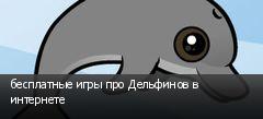 бесплатные игры про Дельфинов в интернете