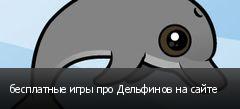 бесплатные игры про Дельфинов на сайте