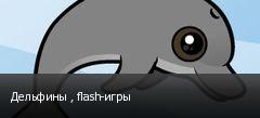 Дельфины , flash-игры