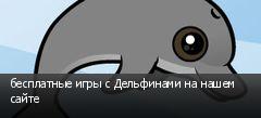 бесплатные игры с Дельфинами на нашем сайте