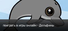поиграть в игры онлайн - Дельфины