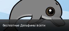 бесплатные Дельфины в сети
