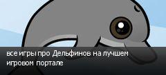 все игры про Дельфинов на лучшем игровом портале