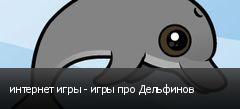 интернет игры - игры про Дельфинов