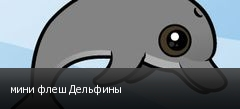 мини флеш Дельфины