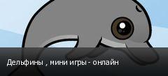 Дельфины , мини игры - онлайн