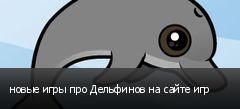 новые игры про Дельфинов на сайте игр
