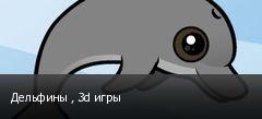 Дельфины , 3d игры