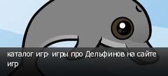 каталог игр- игры про Дельфинов на сайте игр
