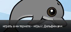 играть в интернете - игры с Дельфинами