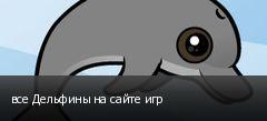 все Дельфины на сайте игр