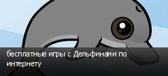 бесплатные игры с Дельфинами по интернету