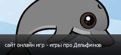 сайт онлайн игр - игры про Дельфинов