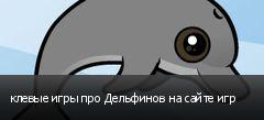 клевые игры про Дельфинов на сайте игр