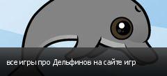 все игры про Дельфинов на сайте игр