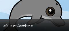 сайт игр - Дельфины