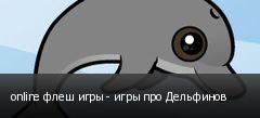 online флеш игры - игры про Дельфинов