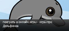 поиграть в онлайн игры - игры про Дельфинов