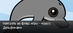 поиграть во флеш игры - игры с Дельфинами