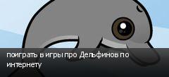 поиграть в игры про Дельфинов по интернету