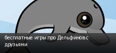 бесплатные игры про Дельфинов с друзьями