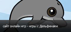 сайт онлайн игр - игры с Дельфинами