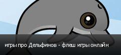 игры про Дельфинов - флеш игры онлайн
