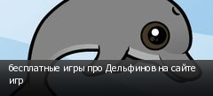 бесплатные игры про Дельфинов на сайте игр