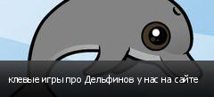 клевые игры про Дельфинов у нас на сайте