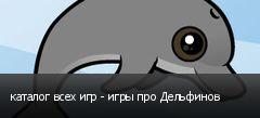 каталог всех игр - игры про Дельфинов