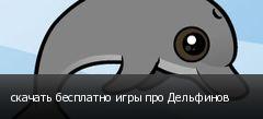 скачать бесплатно игры про Дельфинов