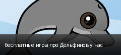 бесплатные игры про Дельфинов у нас