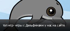 топ игр- игры с Дельфинами у нас на сайте