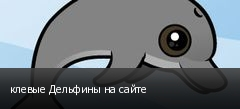 клевые Дельфины на сайте