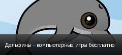 Дельфины - компьютерные игры бесплатно