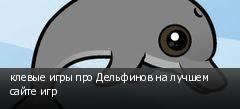 клевые игры про Дельфинов на лучшем сайте игр
