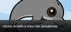 играть онлайн в игры про Дельфинов