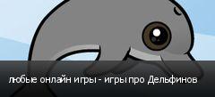 любые онлайн игры - игры про Дельфинов