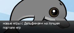 новые игры с Дельфинами на лучшем портале игр