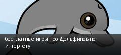 бесплатные игры про Дельфинов по интернету