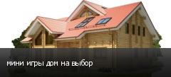 мини игры дом на выбор