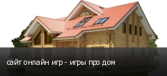 сайт онлайн игр - игры про дом