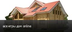 все игры дом online