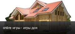 online игры - игры дом