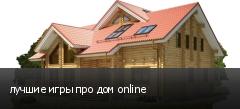 лучшие игры про дом online